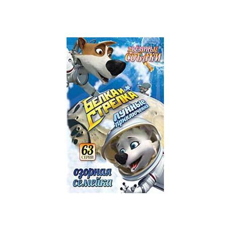 DVD DESSIN ANIME LES CHIENS DE L'ESPACE