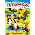 DVD DESSIN ANIME LES OISEAUX