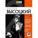 DVD VLADIMIR VISSOTSKI (partie 2)
