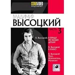 DVD VLADIMIR VISSOTSKI (partie 3)
