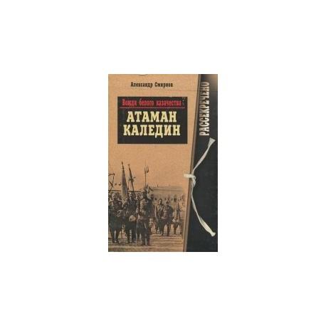 Cosaques Atamans