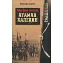 L'ATAMAN KALEDINE (ouvrage d'A. Smirnoff)