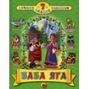 BABA YAGA - 7 CONTES POUR ENFANTS