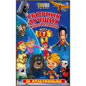 DVD DESSINS ANIMES RUSSES 7