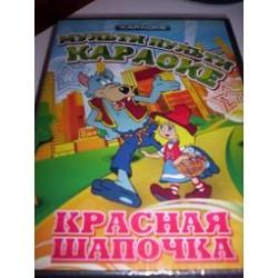 CD Karaoké pour enfants