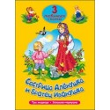 COLLECTION CONTES POUR ENFANTS