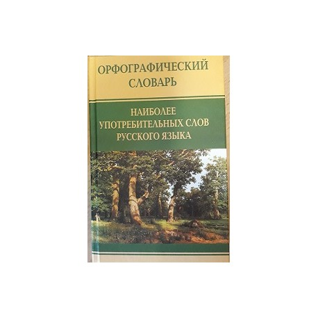 DICTIONNAIRE D'ORTHOGRAPHE RUSSE