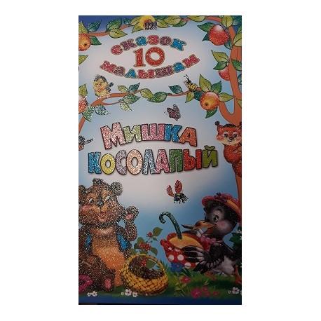 10 NOUVEAUX CONTES POUR ENFANTS