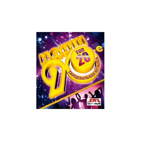 CD TOP 20