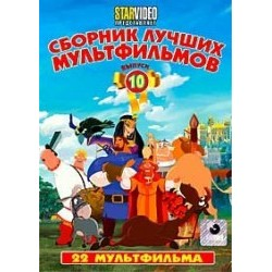 DVD DESSINS ANIMES RUSSES 10