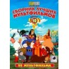 DVD DESSINS ANIMES RUSSES 10
