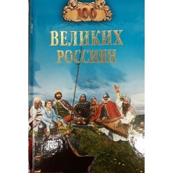 100 GRANDS RUSSES