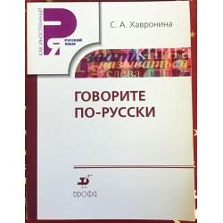 GOVORITE PO-RUSSKI