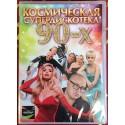 DVD ANNEES 90