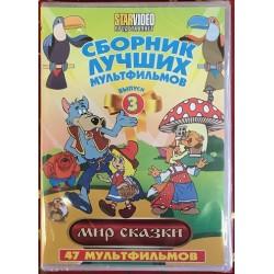 DVD DESSINS ANIMES RUSSES 3