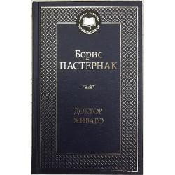 DOCTEUR JIVAGO (roman de B. Pasternak)