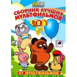 DVD DESSINS ANIMES RUSSES 8