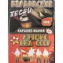 DVD KARAOKE 2 EN 1